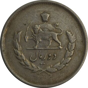 سکه 2 ریال 1332 مصدقی (شیر کوچک) - VF35 - محمد رضا شاه