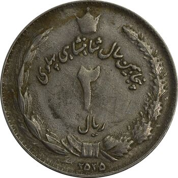 سکه 2 ریال 2535 (چرخش 90 درجه) - VF35 - محمد رضا شاه