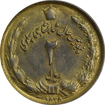 سکه 2 ریال 2535 (طلایی) - AU55 - محمد رضا شاه