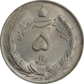 سکه 5 ریال 1324 - MS64 - محمد رضا شاه