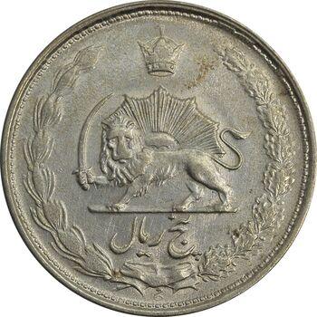 سکه 5 ریال 1325 - AU58 - محمد رضا شاه