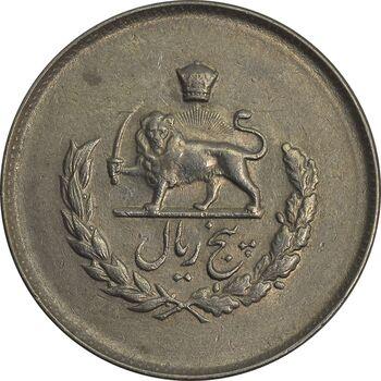 سکه 5 ریال 1333 مصدقی - AU58 - محمد رضا شاه