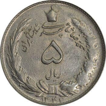 سکه 5 ریال 1343 - MS63 - محمد رضا شاه