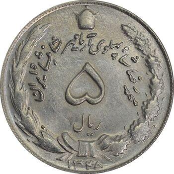 سکه 5 ریال 1348 آریامهر - MS63 - محمد رضا شاه