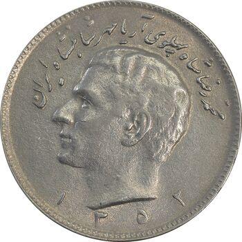 سکه 10 ریال 1352 - AU50 - محمد رضا شاه