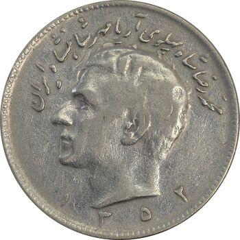 سکه 10 ریال 1352 - VF30 - محمد رضا شاه