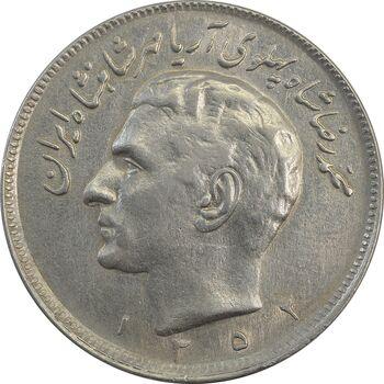 سکه 20 ریال 1352 (حروفی) - AU58 - محمد رضا شاه