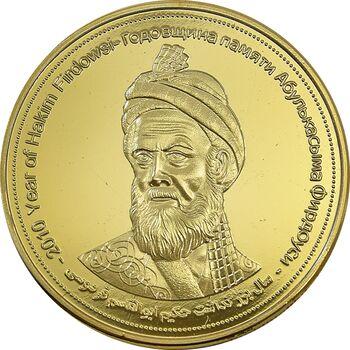 مدال یادبود بزرگداشت حکیم ابوالقاسم فردوسی - UNC - جمهوری اسلامی