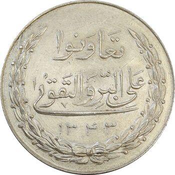 مدال نقره بانک اعتبارات تعاونی توزیع 1343 - MS62 - محمد رضا شاه