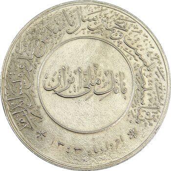 مدال بیست و پنجمین سال تاسیس صندوق پس انداز ملی 1343 - MS64 - محمد رضا شاه