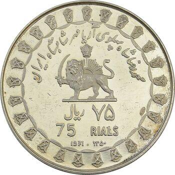 مدال نقره 75 ریال جشنهای 2500 ساله 1350 - PF62 - محمد رضا شاه