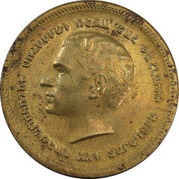 مدال برنز یادبود ارامنه ایران 1344 - AU58 - محمد رضا شاه