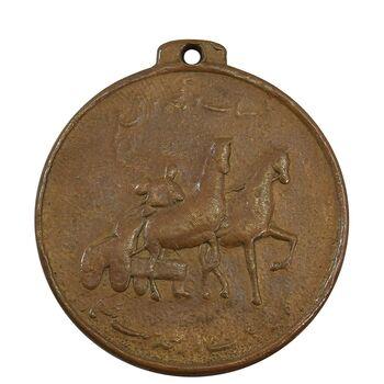 مدال یادبود بانک صادرات - VF - محمد رضا شاه