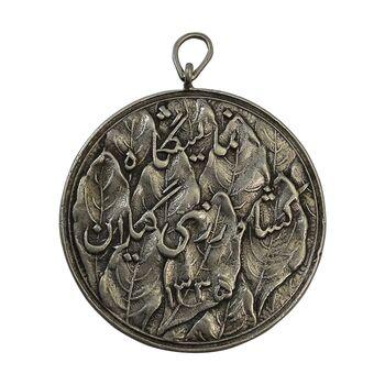 مدال نمایشگاه کشاورزی گیلان 1335 - VF35 - محمد رضا شاه