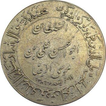 مدال یادبود میلاد امام رضا (ع) 1348 (ضریح) - AU - محمد رضا شاه