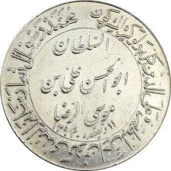 مدال یادبود میلاد امام رضا(ع) 1353 (گنبد) - AU58 - محمد رضا شاه