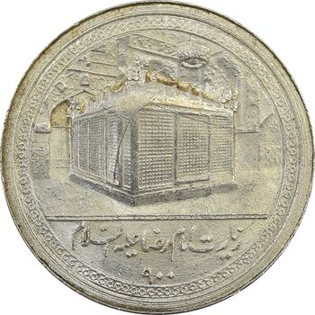 مدال یادبود امام رضا (ع) - ضریح - MS64 - محمد رضا شاه