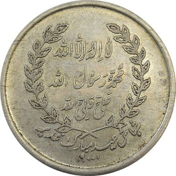 مدال یادبود امام علی (ع) شباش عید غدیر - MS62 - محمد رضا شاه