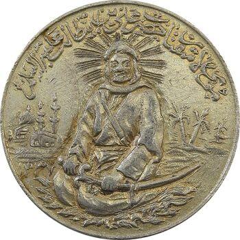 مدال نقره یادبود امام علی (ع) 1337 (متوسط) - AU58 - محمد رضا شاه