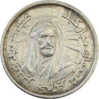 مدال اهدایی چهارده معصوم (ع) تهران - EF - محمد رضا شاه