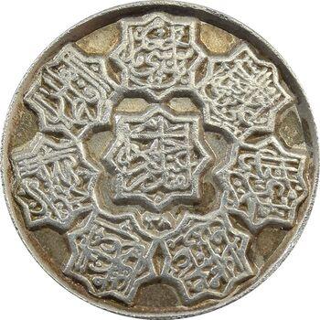 مدال چهارده معصوم (ع) 38 - AU58 - محمد رضا شاه