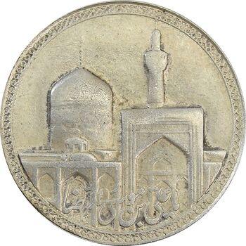 مدال یادبود امام رضا (ع) بدون تاریخ (بزرگ) - MS63 - محمد رضا شاه