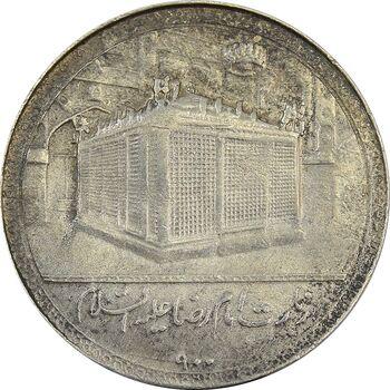 مدال یادبود امام رضا (ع) بدون تاریخ (بزرگ) - EF - محمد رضا شاه