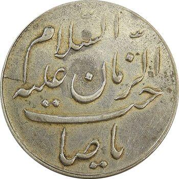 مدال دو طرف صاحب الزمان (بزرگ) - EF40 - محمد رضا شاه