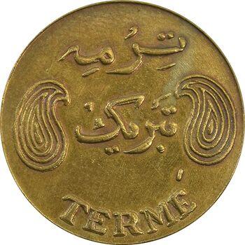 سکه شاباش فروشگاه ترمه - AU58 - محمد رضا شاه