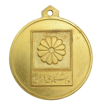 مدال آویز ورزشی طلا والیبال دختران (دانشگاه ملی ایران) - MS61 - محمد رضا شاه