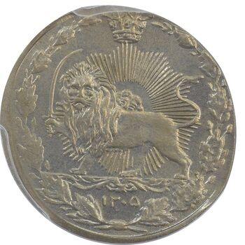 سکه 50 دینار 1305 (پولک ناقص) - MS66 - رضا شاه