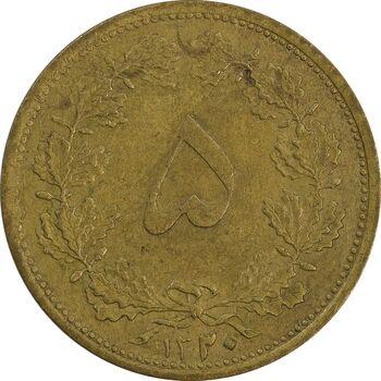 سکه 5 دینار 1320 - EF45 - رضا شاه