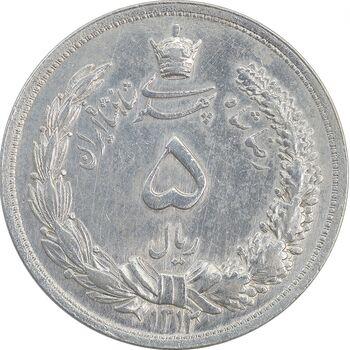 سکه 5 ریال 1312 - AU55 - رضا شاه