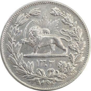 سکه 5000 دینار 1304 رایج - EF40 - رضا شاه