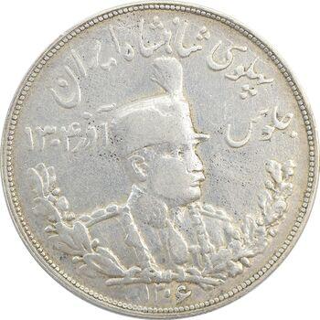 سکه 5000 دینار 1306T (6 بزرگ) تصویری - VF30 - رضا شاه