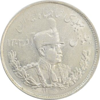 سکه 2000 دینار 1306T تصویری - AU55 - رضا شاه