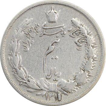 سکه نیم ریال 1311 - VF25 - رضا شاه