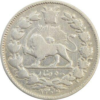 سکه 500 دینار 1305 (پشت قاجار) - VF25 - رضا شاه