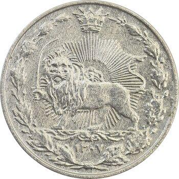 سکه 50 دینار 1307 - AU55 - رضا شاه