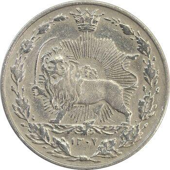 سکه 50 دینار 1307 - AU58 - رضا شاه