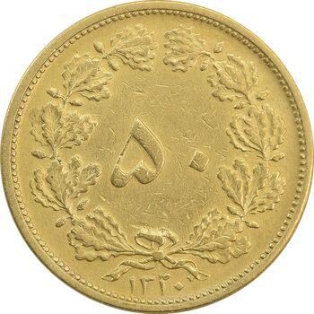 سکه 50 دینار 1320 - EF45 - رضا شاه