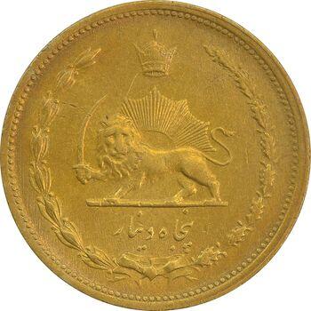 سکه 50 دینار 1320 - AU53 - رضا شاه