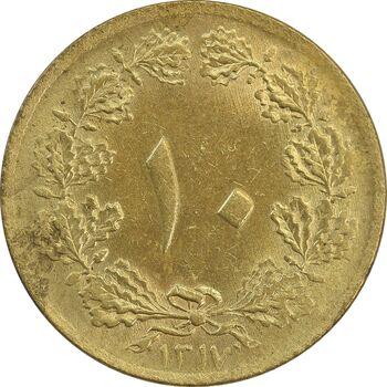 سکه 10 دینار 1317 - MS64 - رضا شاه