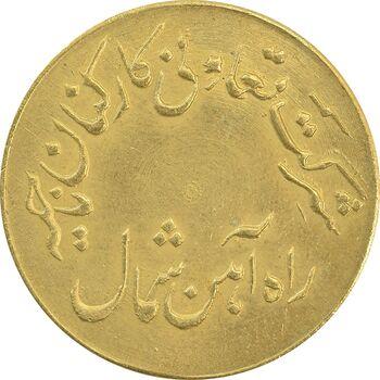 ژتون 1 ریال تعاونی راه آهن شمال - MS62 - محمد رضا شاه