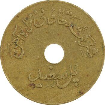 ژتون 10 ریال تعاونی راه آهن پل سفید - VF35 - محمد رضا شاه