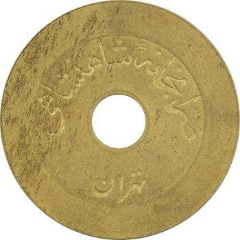 ژتون 5 ریال ضرابخانه شاهنشاهی - AU58 - محمد رضا شاه