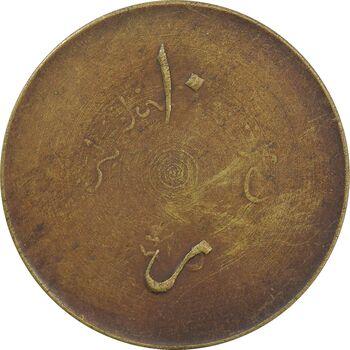 ژتون 10 ریال ضرابخانه شاهنشاهی - EF40 - محمد رضا شاه