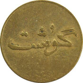 ژتون 250 گرمی گوشت - VF35 - محمد رضا شاه