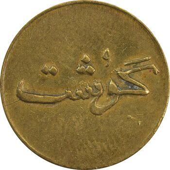 ژتون 250 گرمی گوشت - EF45 - محمد رضا شاه