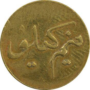ژتون نیم کیلو نان - VF35 - محمد رضا شاه